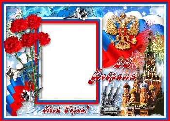 Картинки открытки 23 февраля день защитника отечества