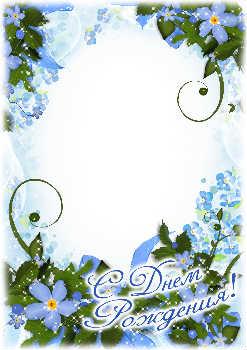 поздравления открытки с днём рождения фото