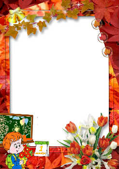 рамка для фото 1 сентября онлайн
