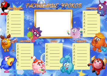 расписание уроков онлайн - фото 4